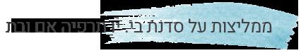כותרת ממליצות על סדנת בי. יו. תרפיה