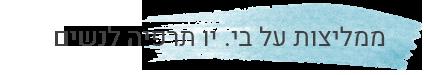 כותרת ממליצות על בי. יו. תרפיה לנשים