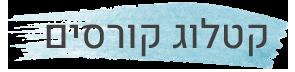 כותרת קטלוג קורסים