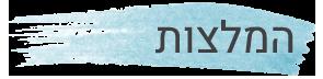 כותרת המלצות על שירן סרור