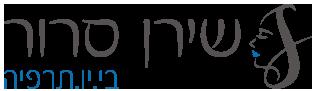 שירן-סרור-לוגו